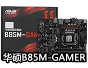 华硕B85M-GAMER
