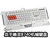 血手幽灵B740机械键盘