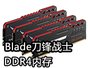 宇瞻Blade刀锋战士DDR4内存
