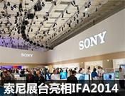 索尼展台亮相IFA2014