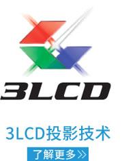 3LCD投影技术