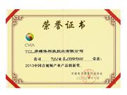 2013中国音视频产业产品创新奖