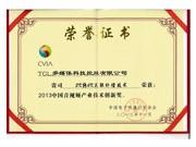 2013年中国音视频产业技术创新奖-2K转4K
