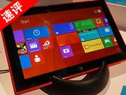 诺基亚Lumia 2520现场体验