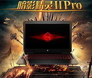 惠普暗影精灵II代Pro