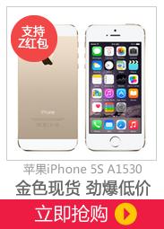 iPhone 5S现货疯抢
