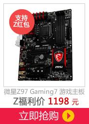 微星Z97 Gaming 7