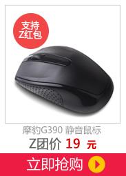 摩豹G390静音鼠标