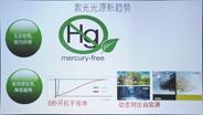 无汞制作更环保 降低能耗效率高