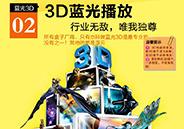 杰科R11能播3D