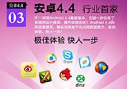 安卓4.4系统