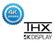 THX 4K Display</br> 极致家庭娱乐的佐证