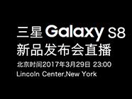 三星Galaxy S8发布会直播 评论送千元京东卡