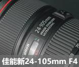 佳能新24-105mm F4解读