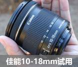 佳能EF-S 10-18mm试用