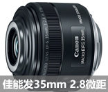 佳能正式发布35mm f/2.8微距