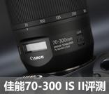 佳能70-300mm IS II评测