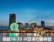 佳能16-35 III日本行摄体验