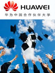 华为合作伙伴大学