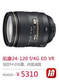 尼康AF-S 尼克尔 24-120mm f/4G ED VR