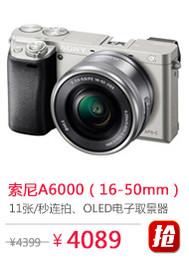 索尼A6000(16-50mm)