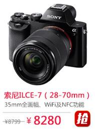 索尼A7(28-70mm)