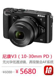 尼康V3(10-30 PD)