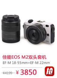 佳能EOS M2(18-55mm,22mm)