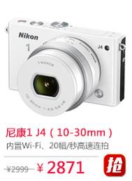 尼康1 J4(10-30mm)