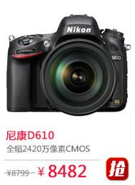 尼康D610