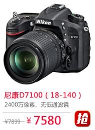 尼康D7100(18-140)
