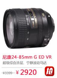 尼康AF-S Nikkor 24-85mm f/3.5-4.5G ED VR