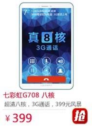 七彩虹G708 八核