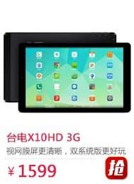 台电X10HD 3G