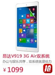 昂达V919 3G Air双系统