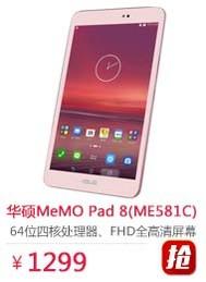 华硕MeMO Pad 8(ME581C)