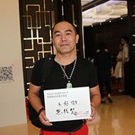 比特佳业网络总经理王青山