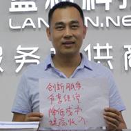 蓝耘科技总经理王晓元