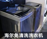 海尔免清洗洗衣机