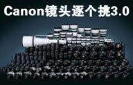Canon镜头逐个挑3.0版
