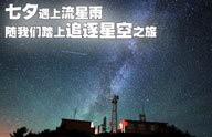 【七夕遇上流星雨】雾灵山星空之旅