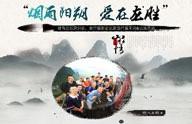 烟雨阳朔 爱在龙胜 深圳站、旅行摄影论坛联谊行摄采风活动