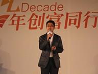 PChome&kds总经理刘君致开场词