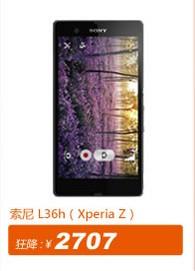 索尼 L36h(Xperia Z)