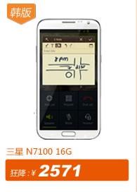 三星 N7100 16G 单卡双模