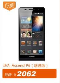 华为 Ascend P6(联通版)