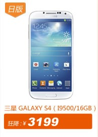三星 GALAXY S4(I9500/16GB)