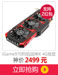 iGame970烈焰战神X 4GD5 TOP
