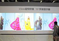LG超窄拼缝液晶显示屏