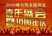 2010-2011年嘉年华